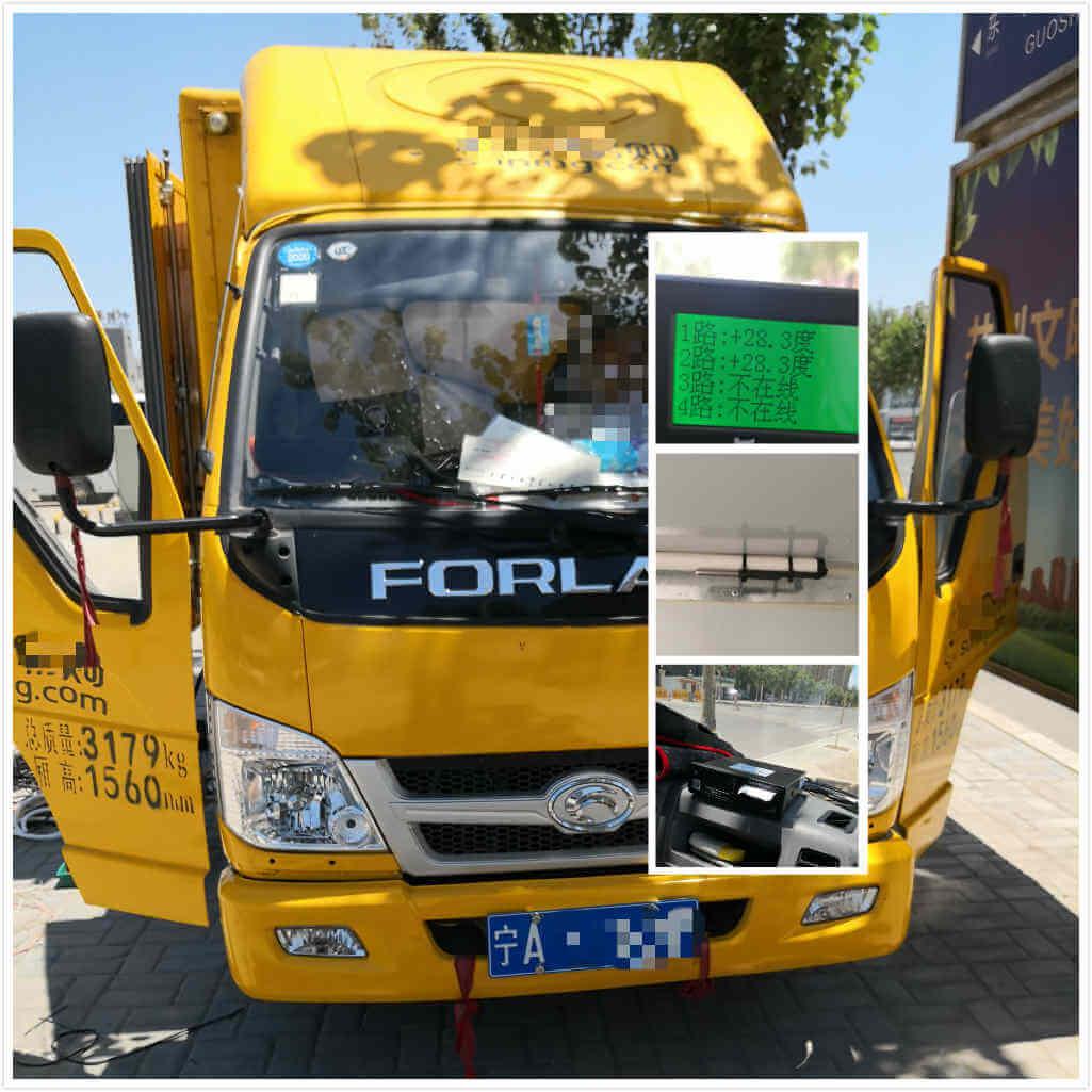 易购运输行业车安装智慧冷链系统安装